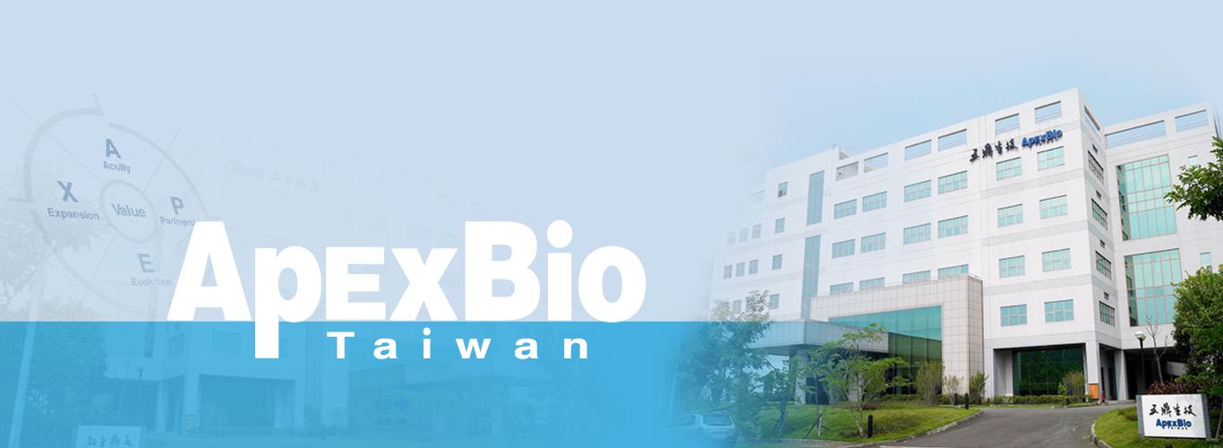 五鼎生物技術 ApexBio Taiwan